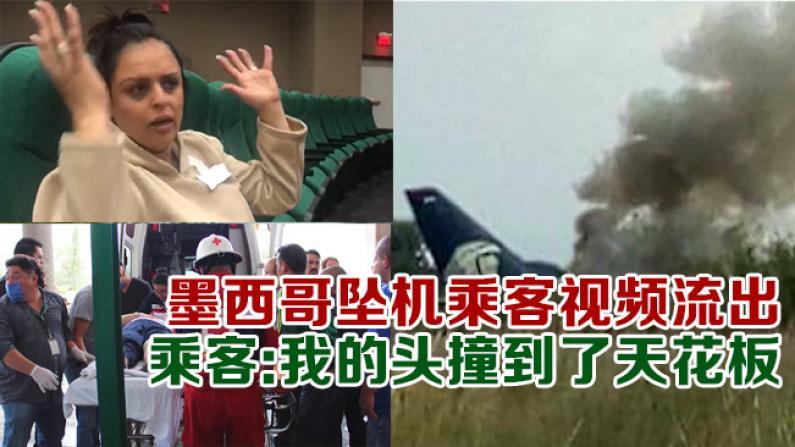 墨西哥坠机乘客视频流出 乘客:我的头撞到了天花板