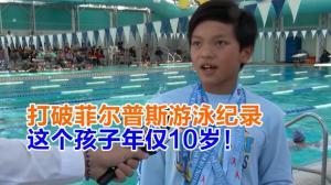 打破菲尔普斯游泳纪录 这个孩子年仅10岁!