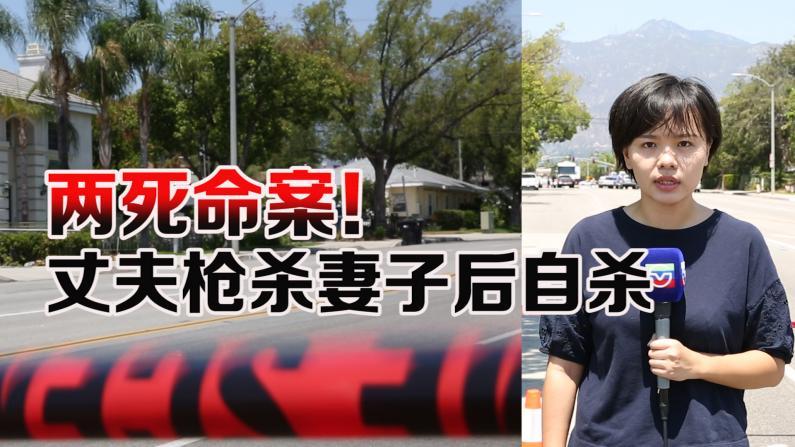 洛杉矶华裔社区爆两死命案  丈夫枪杀妻子后自杀
