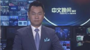 2018年08月01日中文晚间播报