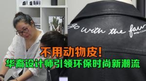 """""""只用人造皮毛""""  洛杉矶华裔品牌推人造环保时尚"""