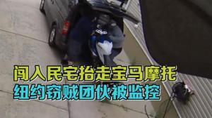 闯入民宅抬走宝马摩托 纽约窃贼团伙被监控