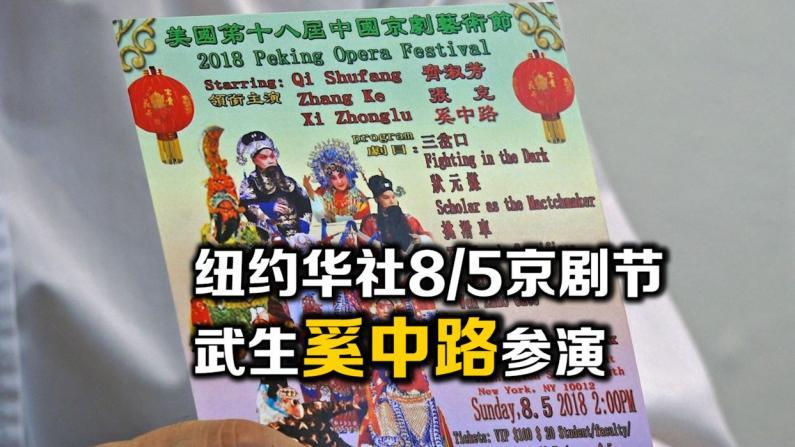 第18届中国京剧艺术节8/5开锣 武生奚中路登台献艺