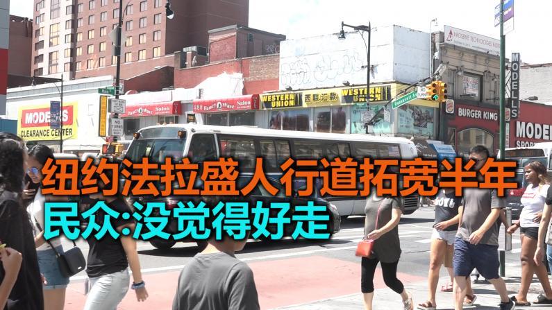 纽约法拉盛人行道拓宽半年 民众:没觉得好走