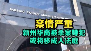 案情严重 新州华裔被杀案嫌犯或将移成人法庭