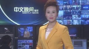 2018年08月02日中文晚间播报