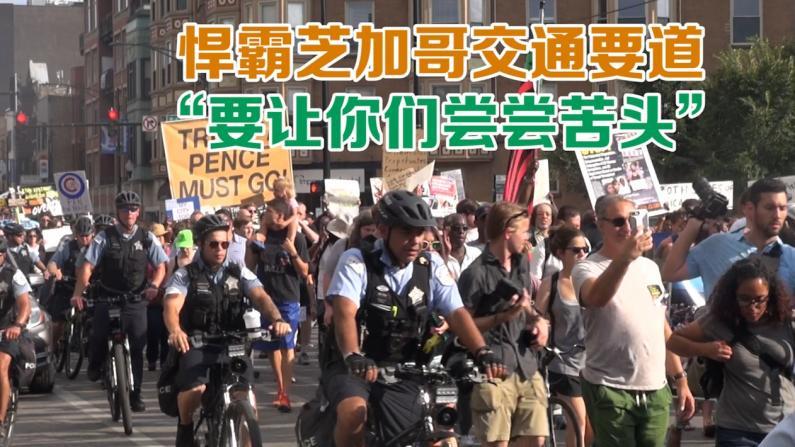 """抗议人士悍霸芝加哥交通要道 """"要让你们尝尝苦头"""""""