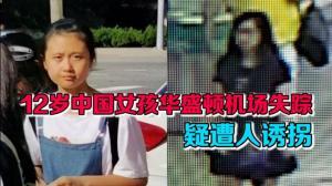 12岁中国女孩华盛顿机场失踪 疑遭人诱拐