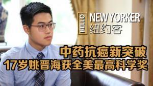 探索中草药获双料科学奖 华裔高中生立志为中医正名