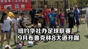 纽约布鲁克林华人足球联赛9月开踢