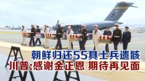 朝鲜归还55具士兵遗骸 川普:感谢金正恩 期待再见面