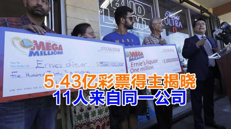 5.43亿彩票得主揭晓 11人来自同一公司