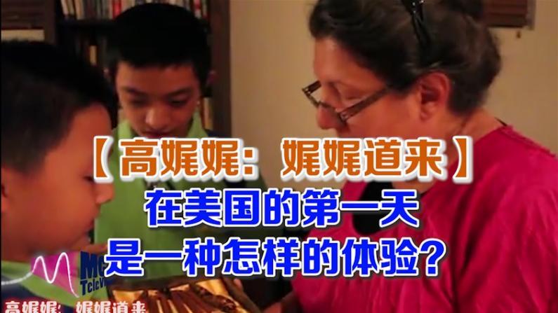 【高娓娓:娓娓道来】中国学生第一次进入美国家庭的惊喜与尴尬 - 娓娓率团游学记(2)