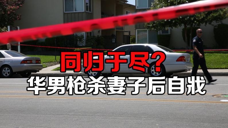 阿卡迪亚市枪击事件后续 华男离婚案出庭前日枪杀妻子