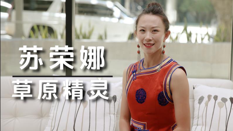 【洛城会客室】苏荣娜:舞蹈是一种修行