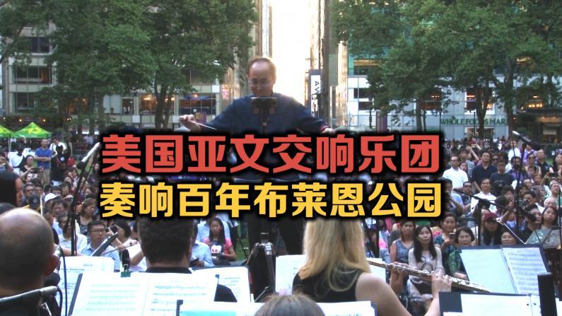 百年历史纽约布莱恩公园 雨后初霁再迎美国亚文交响乐团