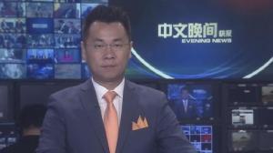 2018年08月03日中文晚间播报
