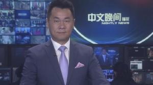 2018年08月04日中文晚间播报