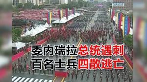 委内瑞拉总统遇刺 百名士兵四散逃亡