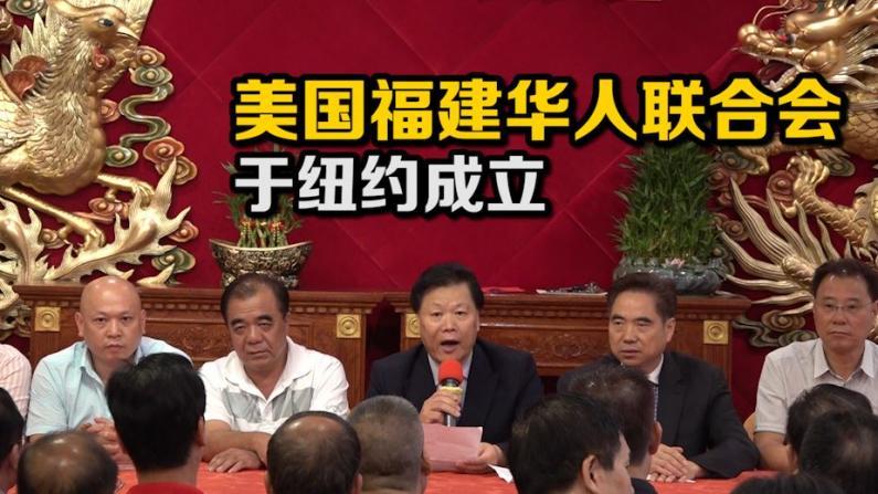 美国福建华人联合会于纽约成立