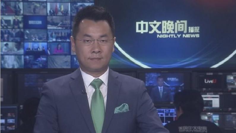 2018年08月05日中文晚间播报