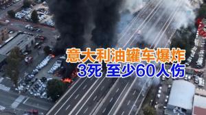 意大利油罐车爆炸  3死 至少60人伤