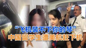 """""""飞机装不下你的琴"""" 中国留学生遭美航赶下机"""