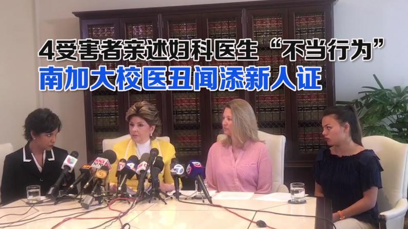 4名女生加入提告阵营  南加大校医丑闻受害者持续上升