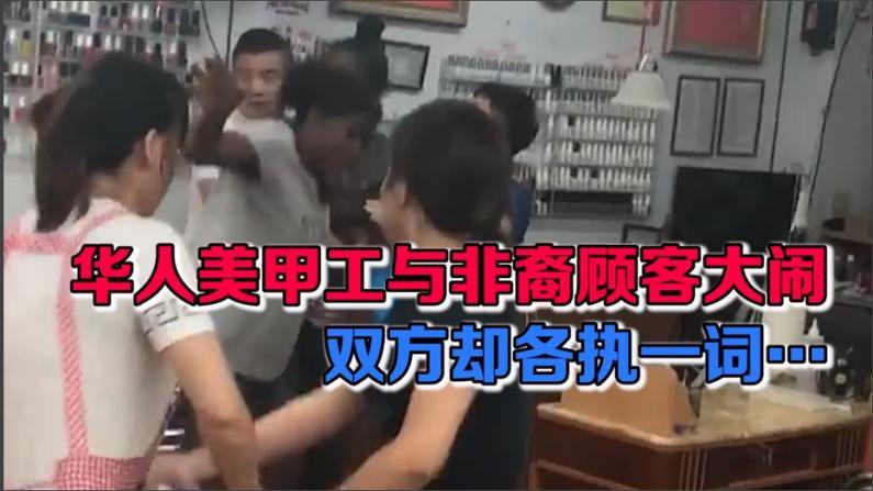华人美甲工与非裔顾客大闹  双方却各执一词