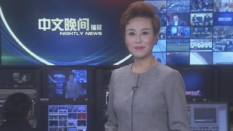 2018年08月06日中文晚间播报