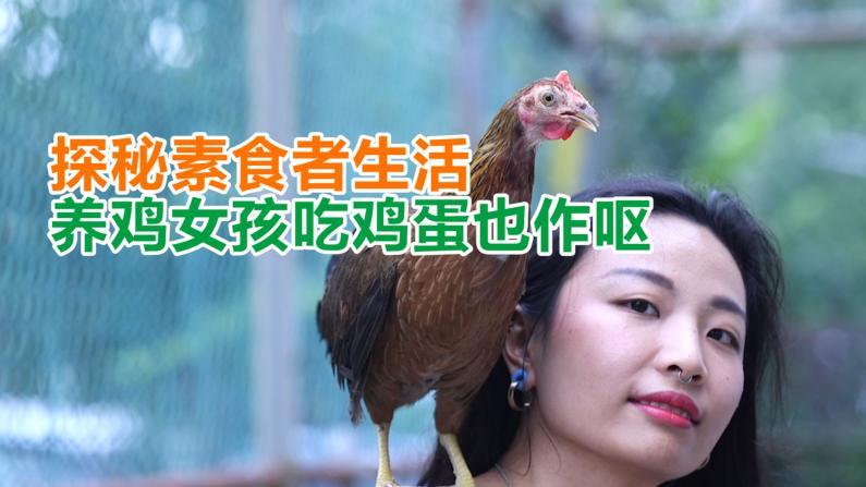 探秘素食者生活 养鸡女孩吃鸡蛋也作呕