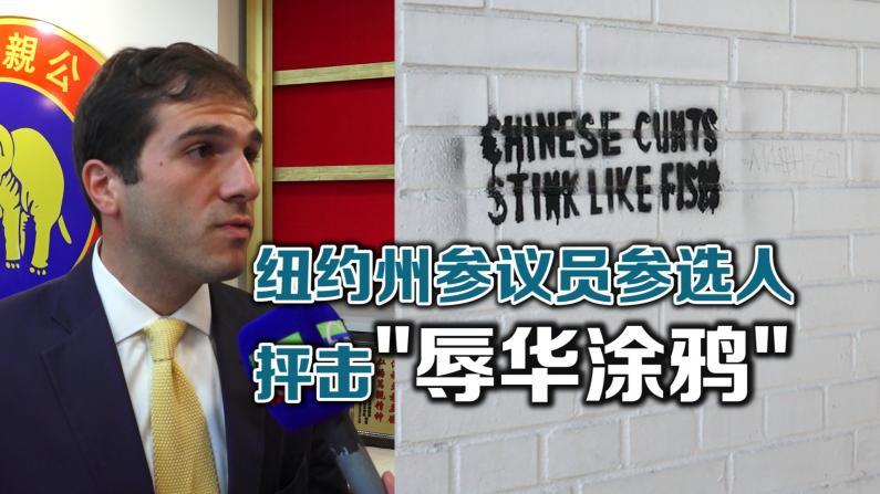 竞选纽约州参议员 民主党郭纳德拜访纽约华埠