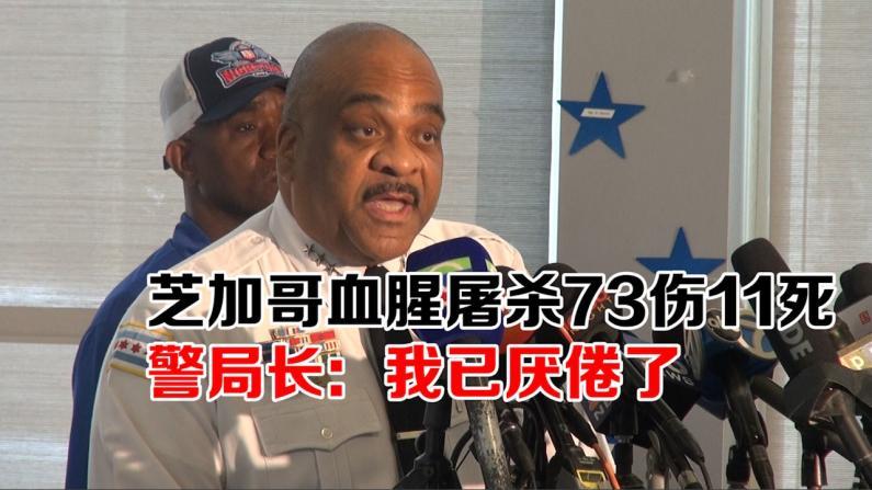 """芝加哥再现""""血腥周末"""" 73伤11死 警察局长:我已厌倦了"""