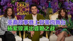 Crazy Rich Asians主创面对面 亚裔故事走上好莱坞舞台