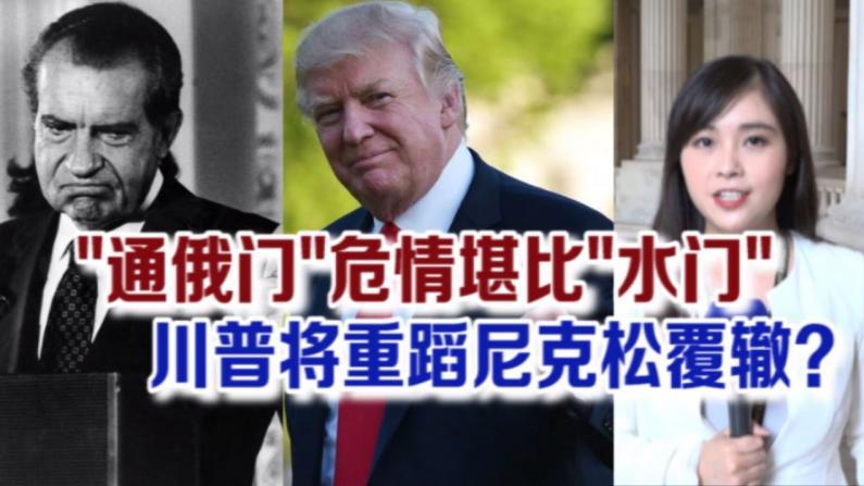 """""""通俄门""""危情堪比""""水门事件""""  川普能避免重蹈尼克松覆辙吗?"""