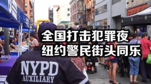 纽约迎2018全国打击犯罪夜
