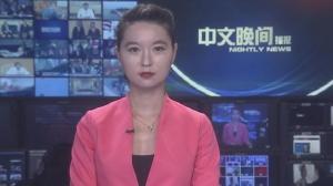 2018年08月7日中文晚间播报