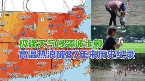 极端天气侵袭波士顿 高温热浪破87年来历史纪录