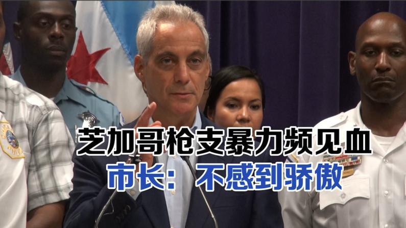 芝加哥枪支暴力频见血 市长:不感到骄傲