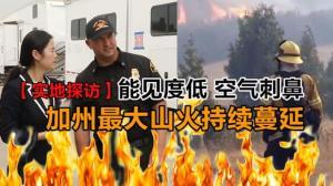 【前线实探】能见度低空气刺鼻 加州史上最大山火持续蔓延