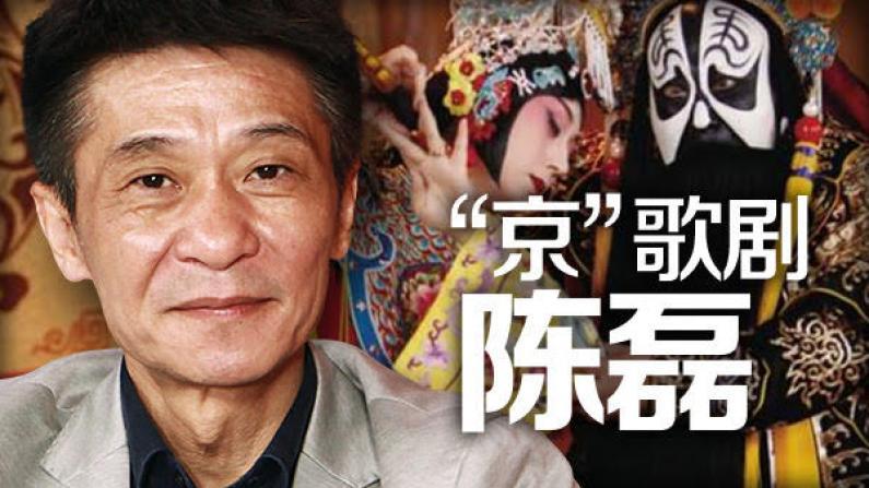 [纽约会客室]陈磊:创新探索京歌剧
