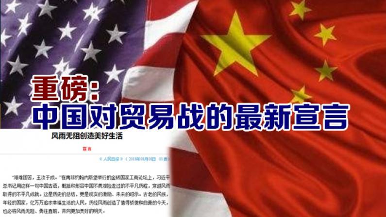 重磅: 中国对贸易战的最新宣言