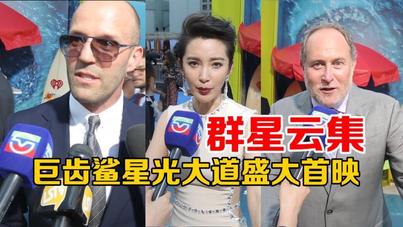 """巨齿鲨好莱坞中国剧院首映 现场搭建""""海底世界""""吸睛"""