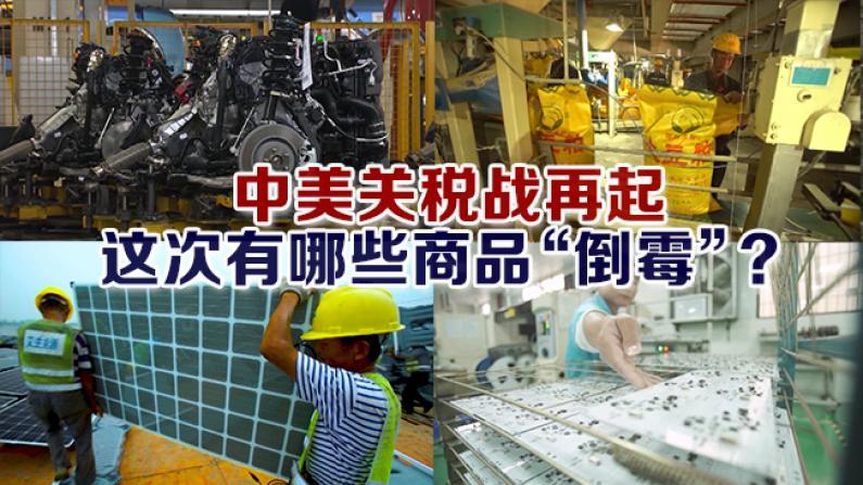 """中美关税战再起 这次有哪些商品""""倒霉""""?"""