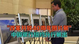 """""""中国改革开放40周年图片展""""  中国银行纽约分行展出"""