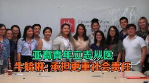 7亚裔青年完成医务人才培训  牛毓琳: 勇于承担更重社会责任