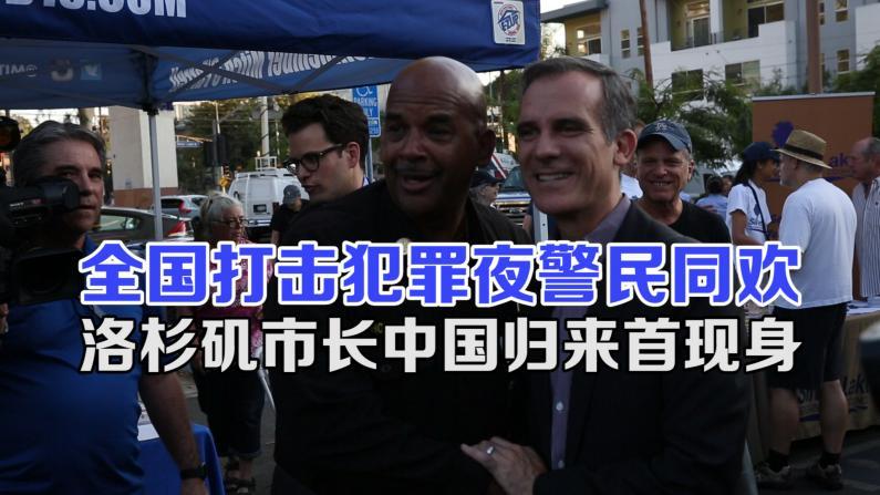 全国打击犯罪夜 洛杉矶市长贾西提亚洲归来首次现身