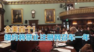 纽约市议会投票通过立法 成全美首个限制网召车增长城市