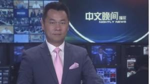 2018年08月08日中文晚间播报