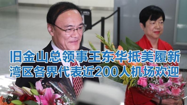 中国驻旧金山总领事王东华抵美履新 湾区各界代表近200人机场欢迎